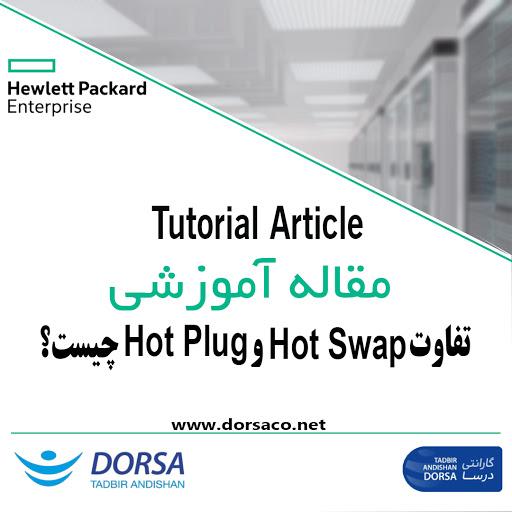 تفاوت Hot Swap وHot Plug چیست؟